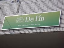 【神戸市垂水区|舞子】ナリスビューティーステーション デ・アイム垂水