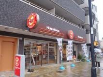 【神戸市兵庫区】ほっともっと 神戸水木通店
