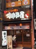 【三宮・元町・神戸】くわ焼き・串かつ神戸屋