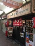 【三宮・元町・神戸★居抜き×駅前】みなと軒 三宮高架下店