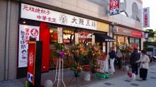 【西宮市★居抜き】大阪王将 西宮国道2号店