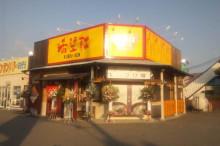 【三木市|志染★ロードサイド×駅前×居抜き】希望軒 三木店