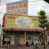 【姫路市飾磨区★物販居抜き】180坪超、空調照明完備、駐車場30台以上!