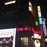 【神戸市灘区|六甲道駅★居抜き】ほぼ駅前!居酒屋チェーン店撤退につき飲食店向きなのだ。