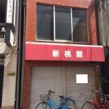 【三宮・元町・神戸|繁華街1棟貸し店舗】飲食店居抜き