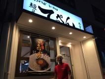 【西宮市|阪神西宮駅★居抜き】麺屋てっぺん 西宮店