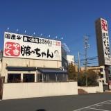 【川西市|川西能勢口★ロードサイド×居抜き】産業道路沿い焼肉店