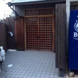 【三宮・元町・神戸|県庁前★商業施設】和食料理店居抜き