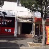【三宮・元町・神戸|神戸三宮★商業施設】路面店舗