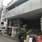 【三宮・元町・神戸|三宮駅】雑居ビル☆生田新道北側!