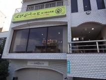 【芦屋市(国道2号線)|JR芦屋駅】ペットショップ★ぱぴぷぺっと