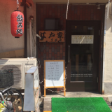 【兵庫区|湊川公園駅★駅近】地域住民が愛する居酒屋経営しませんか?
