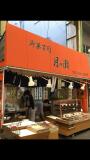 二宮商店街にある人気の和菓子屋♡