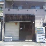 【尼崎市|尼崎駅】居酒屋ダイニング跡☆居抜き物件!