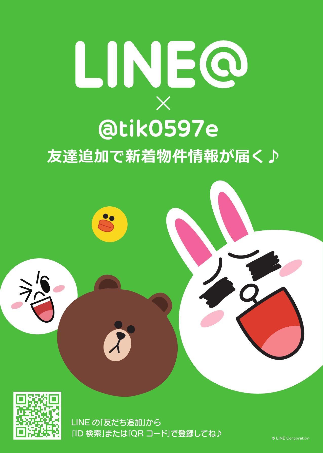LINE@始めました♪新着物件チェック&らくらくお問い合わせ☆