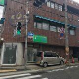 【神戸市東灘区|摂津本山駅★駅近】目立つ飲食店居抜き!