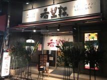 【三宮・元町・神戸・神戸駅|多聞通沿い】