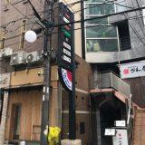 【三宮・元町・神戸|三宮駅】飲食店居抜き物件☆飲食店向け!