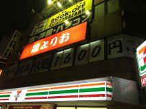 【神戸・須磨|板宿】鶏とりお