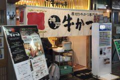 【三宮・元町・神戸|さんプラザ】厚切り牛かつ専門店 牛かつ亭 三宮本店