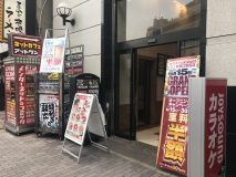 【三宮・元町・神戸|琴ノ緒町】JOYSOUND三ノ宮東口駅前店