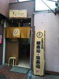 【大阪|上新庄】大阪寿司処 鯖寿司・箱寿司 きのすけ