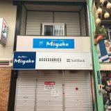 【携帯ショップの撤退】神戸元町3丁目商店街でお手ごろな価格の15坪1階空き予定貸店舗