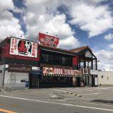三田市Yの路の中心で駐車場40台坪5,000円90坪の広い空間(ロードサイド複合)