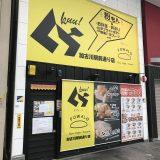 加古川の駅前商店街で前面看板のでかいテイクアウト店の居抜き