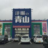 神戸市垂水区 紳士服店居抜き案件