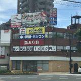セブンイレブン跡(須磨板宿の大通り角地)