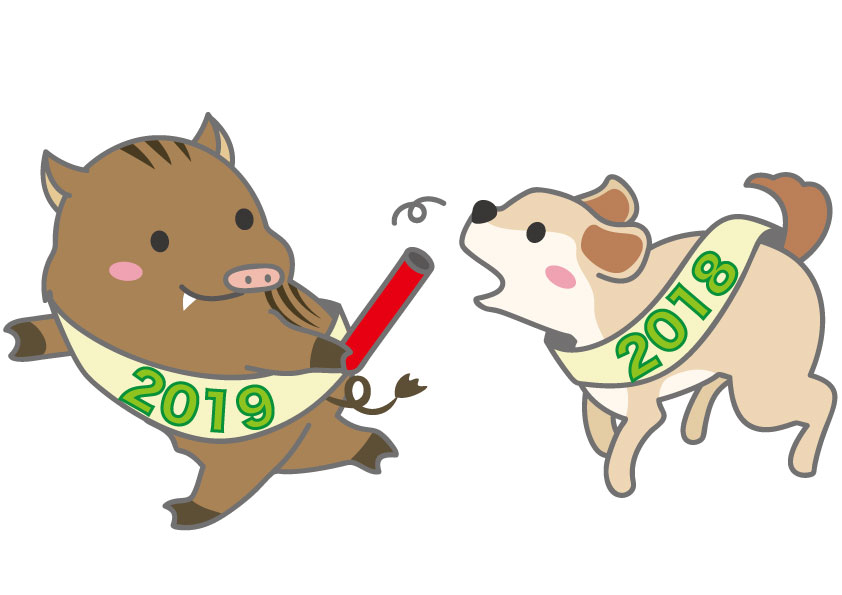 年末年始のお知らせ