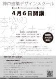 神戸建築デザインスクール開講のお知らせ