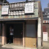 【神戸東灘】阪神深江駅前の戸建、老舗和食店舗の居抜き