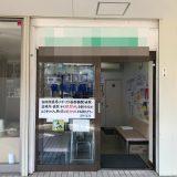 【神戸舞子】複合店舗内、元調剤薬局(引渡し状態はご確認下さい。トイレ、空調、照明は残)