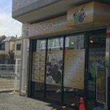 【西宮】国道171号線沿いスーパーマルハチ隣の小規模1階店舗事務所