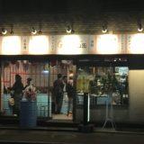 【神戸市東灘区】阪神御影駅すぐ。1年営業の立ち飲み居酒屋撤退予定。